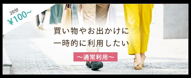 20分1000円~買い物やお出かけに一時的に利用したい ~通常料金~