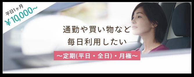 平日1ヶ月¥10,000~通勤や買い物など毎日利用したい~定期(平日・全日)・月極~