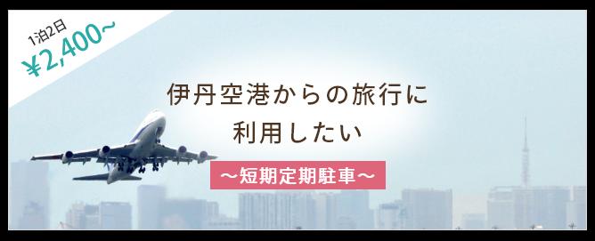 1泊2日2160円~伊丹空港からの旅行に利用したい ~短期定期駐車~ 事前予約割引でお得!