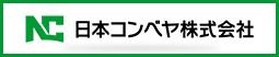 日本コンベヤ株式会社