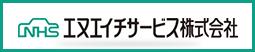 エヌエイチサービス株式会社